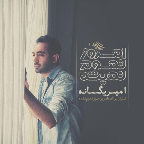 Amir Yeganeh Emrooz Hanooz Tamoom Nashude