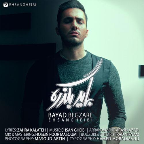 Ehsan Gheibi Bayad Begzare - دانلود آهنگ جدید احسان غیبی به نام باید بگذره