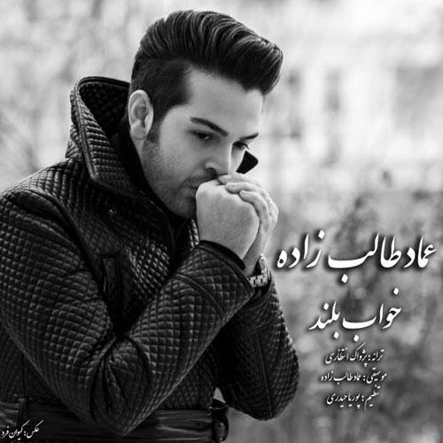 Emad Talebzadeh Khabe Boland