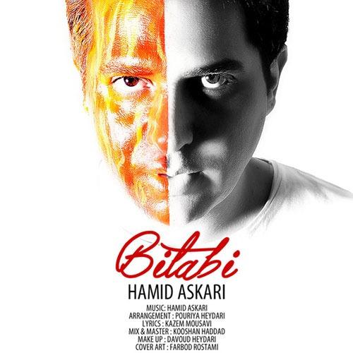 Hamid Askari Bitabi - دانلود آهنگ جدید حمید عسکری به نام بیتابی