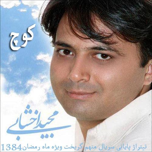Majid Akhshabi Koch Mottaham Gorikht
