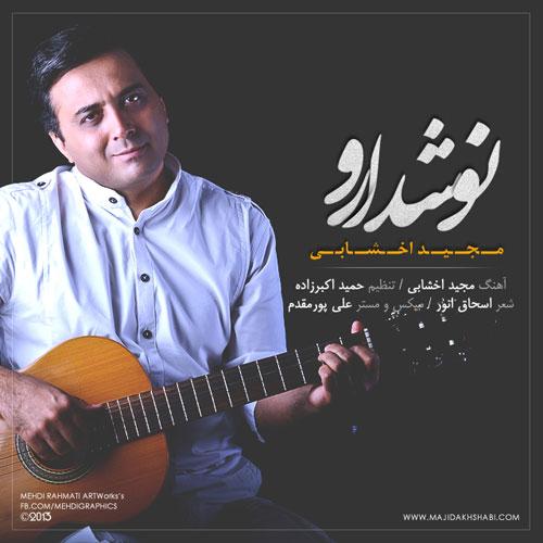 Majid Akhshabi Nooshdarou