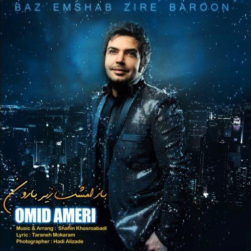 Omid Ameri Baz Emshab Zire Baroon