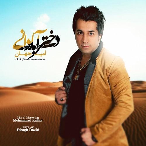 Omid Jahan Dokhtare Abadani - دانلود آهنگ جدید امید جهان به نام دختر آبادانی