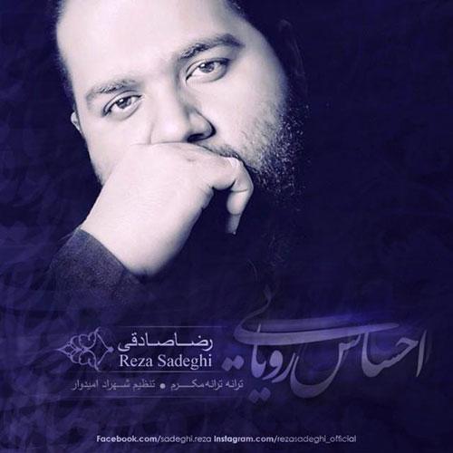 Reza Sadeghi Ehsase Royaei - دانلود آهنگ جدید رضا صادقی به نام احساس رویایی