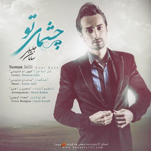 Saman Jalili Cheshmaye To - دانلود آهنگ جدید سامان جلیلی به نام چشمای تو