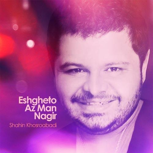 Shahin Khosroabadi Eshgheto Az Man Nagir