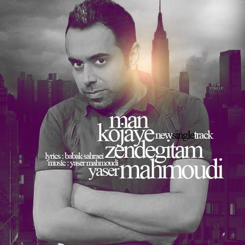 Yaser Mahmoudi Man Jojaye Zendegitam - من کجای زندگیتم از یاسر محمودی