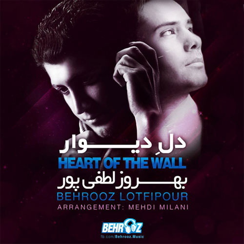 Behrooz Lotfi Pour Dele Divaar Mehdi Milani Remix - دانلود آهنگ بهروز لطفی پور به نام دل دیوار