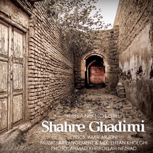 Ehsan Kholghi Shahre Ghadimi