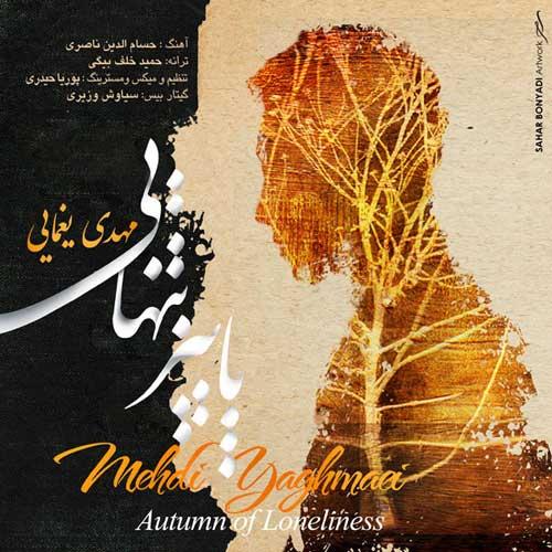 Mehdi Yaghmaei Paeeze Tanhaie - دانلود آهنگ مهدی یغمایی به نام پاییز تنهایی