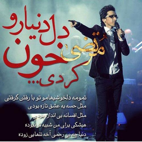 Morteza Pashaei A Song For Naser