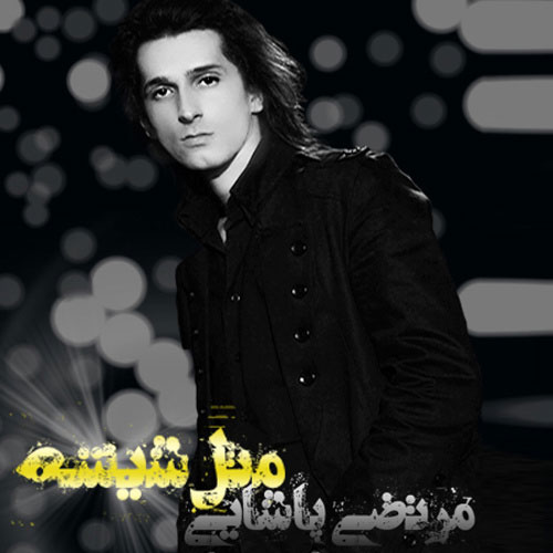 Morteza Pashaei Mesle Shishe - دانلود آهنگ مرتضی پاشایی به نام مثل شیشه