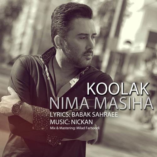 Nima Masiha Koolak - کولاک از نیما مسیحا