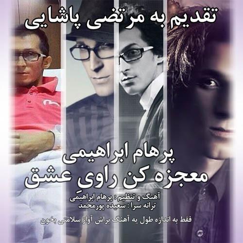 Parham Ebrahimi Mojeze Kon Ravie Eshgh