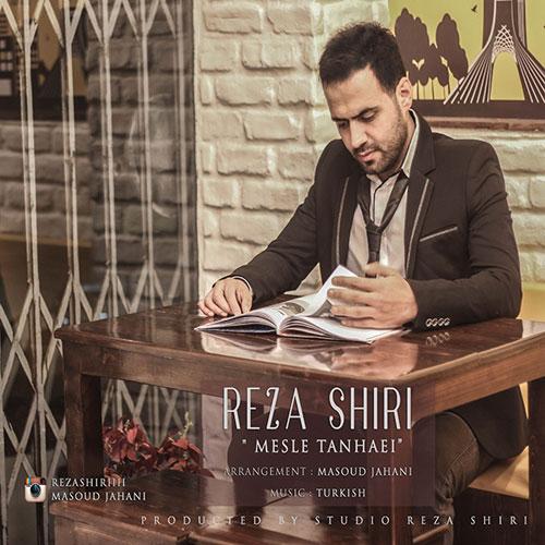 Reza Shiri Mesle Tanhaei - دانلود آهنگ جدید رضا شیری به نام مثل تنهایی