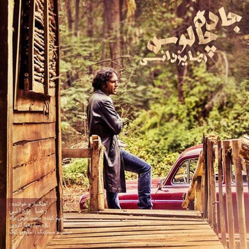Reza Yazdani Jade Chalos - دانلود آهنگ جدید رضا یزدانی به نام جاده چالوس