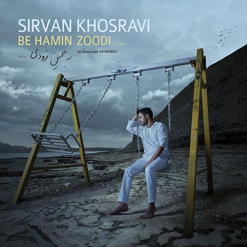 Sirvan Khosravi Be Hamin Zoodi - دانلود آهنگ سیروان خسروی به نام به همین زودی