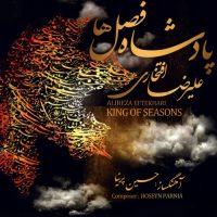 دانلود آلبوم جدید علیرضا افتخاری به نام پادشاه فصل ها