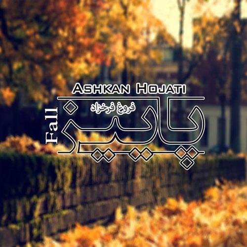 Ashkan Hojati Payiz - دانلود آهنگ جدید اشکان حجتی به نام پاییز