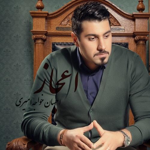 Ehsan Khaje Amiri Ejaz