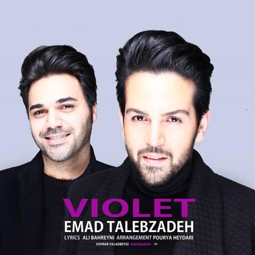 Emad Talebzadeh Violet - دانلود آهنگ جدید عماد طالب زاده به نام بنفش