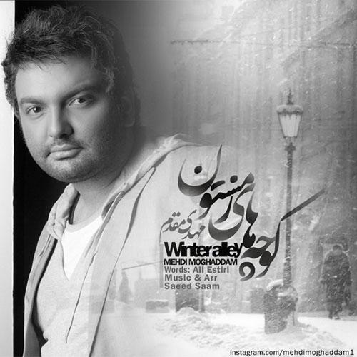 Mehdi Moghadam Kooche Haye Zemestoon - دانلود آهنگ جدید مهدی مقدم به نام کوچه های زمستون