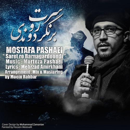 Mostafa Pashaei Saret Ro Barnagardondi - دانلود آهنگ جدید مصطفی پاشایی به نام سرت رو برنگردوندی