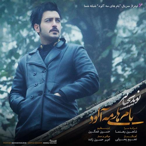 Navid Yahyaei Bamhaye Meh Alood