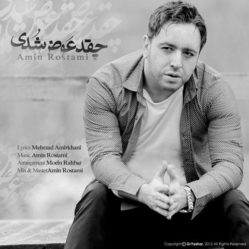 Amin Rostami Cheghad Avaz Shodi - دانلود آهنگ جدید امین رستمی به نام چقدر عوض شدی