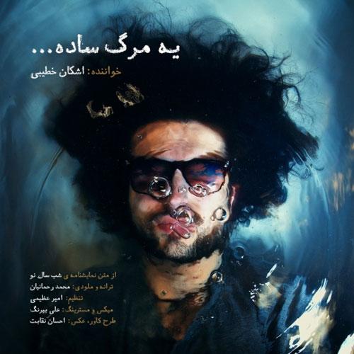 Ashkan Khatibi Ye Marge Sade
