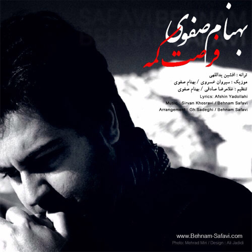 Behnam Safavi Forsat Kame - دانلود آهنگ جدید بهنام صفوی به نام فرصت کمه