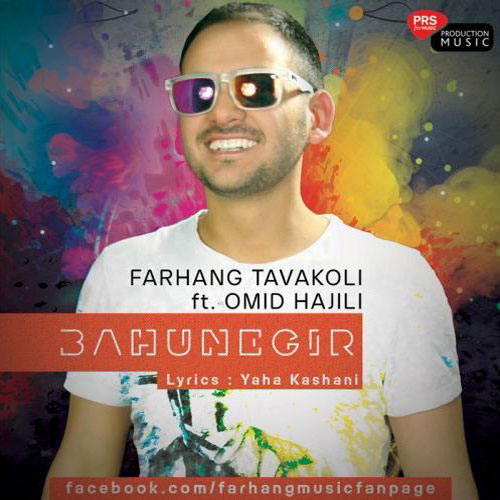 Farhang Ft. Omid Hajili Bahune Gir - دانلود آهنگ جدید فرهنگ به همراهی امید حاجیلی به نام بهونه گیر