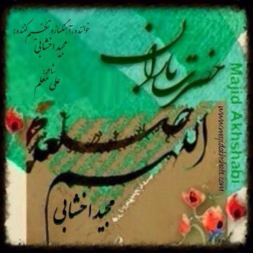 Majid Akhshabi Hazrate Baran - دانلود آهنگ جدید مجید اخشابی به نام حضرت باران