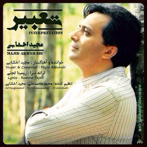 Majid Akhshabi Tabir - دانلود آهنگ جدید مجید اخشابی به نام تعبیر