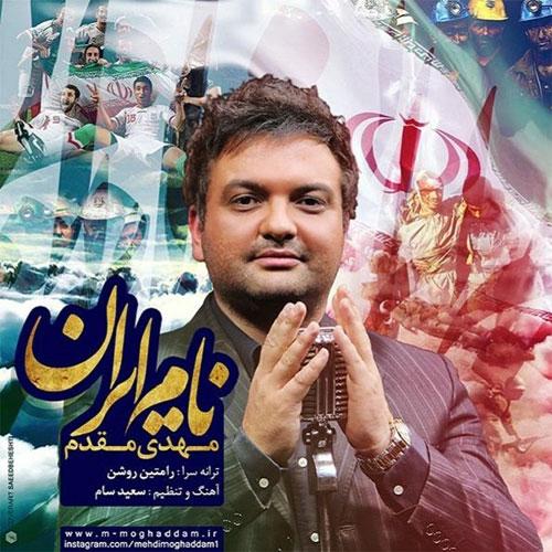 Mehdi Moghadam Naame Iran - دانلود آهنگ جدید مهدی مقدم به نام نام ایران