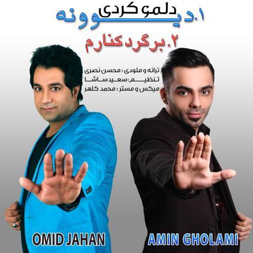 Omid Jahan Amin Gholami New Track