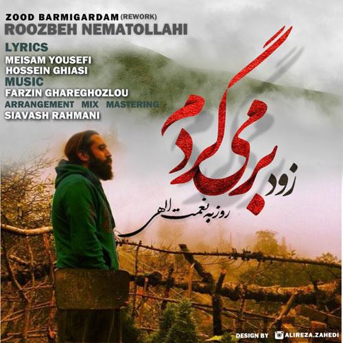 Roozbeh Nematollahi Zood Barmigardam - دانلود آهنگ جدید روزبه نعمت الهی به نام زود برمیگردم