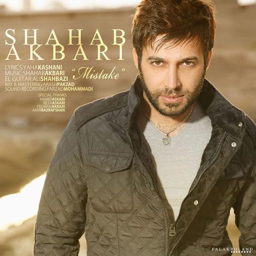 Shahab Akbari Eshtebaah - دانلود آهنگ جدید شهاب اکبری به نام اشتباه