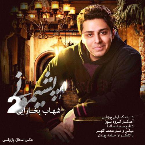Shahab Bokharaei - Pashimooni 2