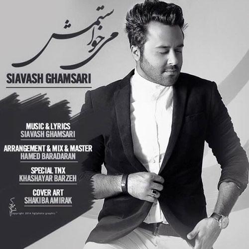 Siavash Ghamsari Mikhastamesh - دانلود آهنگ جدید سیاوش قمصری به نام میخواستمش