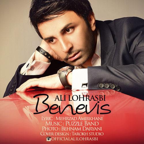 Ali Lohrasbi Benevis - دانلود آهنگ جدید علی لهراسبی به نام بنویس
