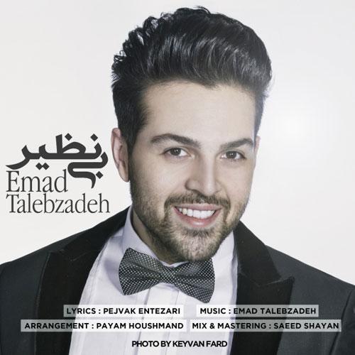 Emad Talebzadeh Bi Nazir - دانلود آهنگ جدید عماد طالب زاده به نام بی نظیر