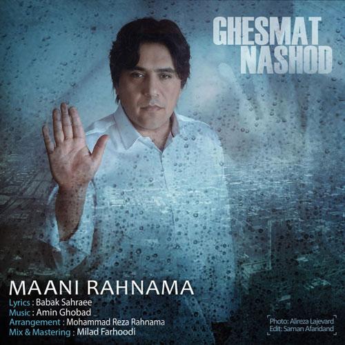 Mani Rahnama Ghesmat Nashod
