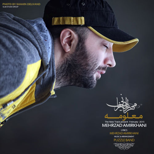 Mehrzad Amirkhani Maloome - دانلود آهنگ جدید مهرزاد امیرخانی به نام معلومه