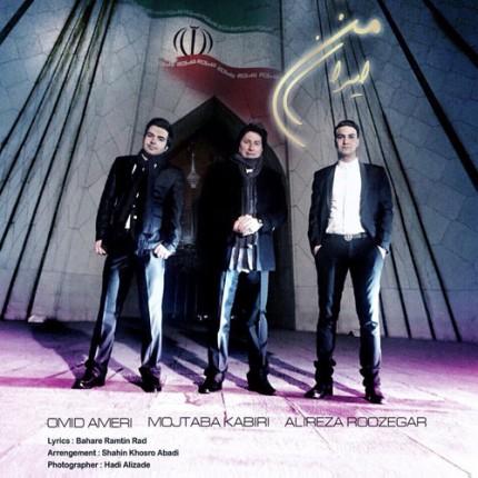 دانلود آهنگ جدید امید عامری و مجتبی کبیری و علیرضا روزگار به نام ایران من