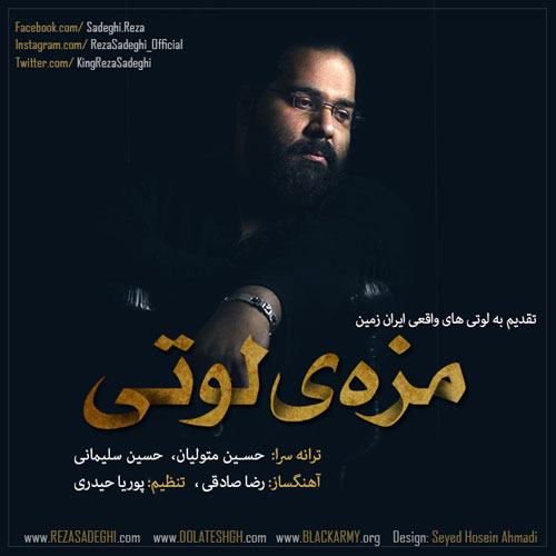 Reza Sadeghi Mazeye Looti - دانلود آهنگ جدید رضا صادقی به نام مزه ی لوتی