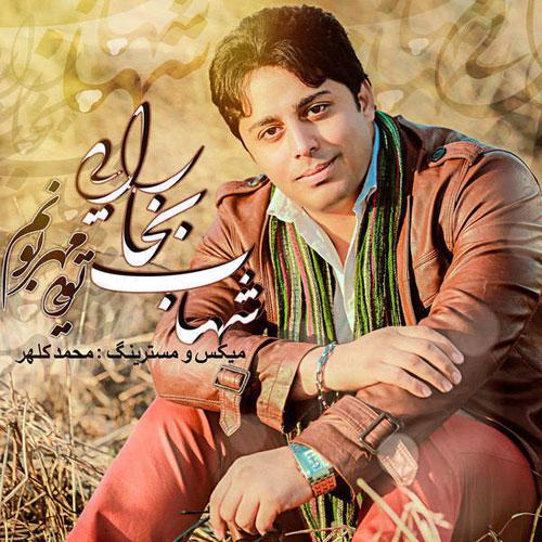 Shahab Bokharaei Mehraboonam Toei - دانلود آهنگ جدید شهاب بخارایی به نام مهربونم تویی