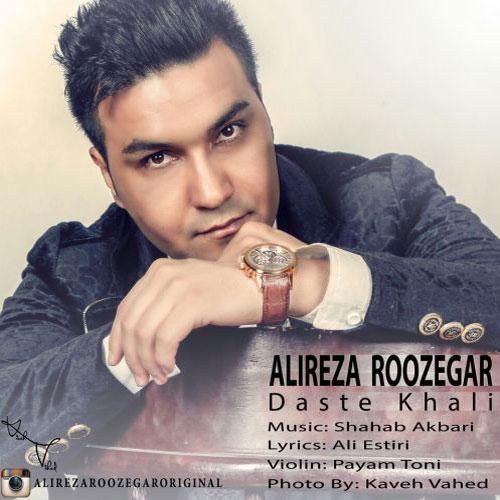 Alireza Roozegar Daste Khali - دانلود آهنگ جدید علیرضا روزگار به نام دست خالی