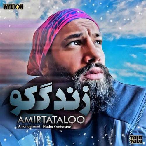 Amir Tataloo - Zendegi Koo